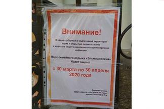 На Эльмаше закрыли районный парк ради борьбы с коронавирусом.