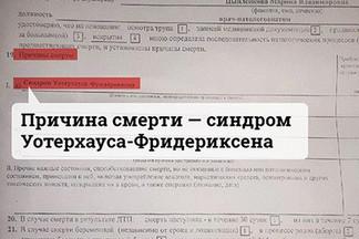 «Муж умолял дать хоть один процент, что он будет жить»: в Екатеринбурге из-за инфекции умер малыш