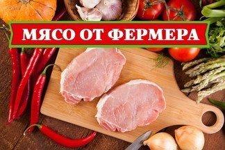 Мясо от фермера