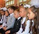 День знаний в Орджоникидзевском районе, фото № 14