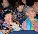 Концерт ко Дню пожилого человека, фото № 12