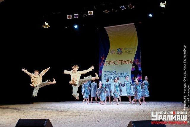 Эльмаш-fest-Екатеринбург, фото № 1