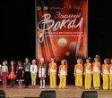 Первый Открытый фестиваль-конкурс детско-юношеского вокального творчества, фото № 6