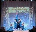 «Танцевальный марафон - 2015», фото № 10