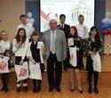 Акция Мы - граждане России, фото № 21