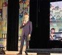Торжественный вечер, посвященный 10-летию со дня образования ЗАО «Орджоникидзевская УЖК», фото № 7