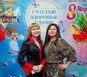 День защитника Отечества VS Международный женский день, фото № 10