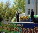 """Открытие парка семейного отдыха """"Эльмашевский"""", фото № 16"""
