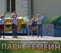 """Открытие парка семейного отдыха """"Эльмашевский"""", фото № 20"""