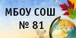 «Средняя общеобразовательная школа №81»