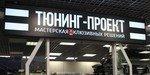 Магазин автоаксессуаров и тюнинга «ТЮНИНГ-ПРОЕКТ»