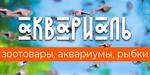 АКВАРИАЛЬ зоотовары, аквариумы, рыбки – видеогалерея