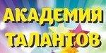 Детский клуб, мини-сад, организация праздников «АКАДЕМИЯ ТАЛАНТОВ»