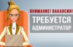 Вакансия Вакансия РАЙСКОЕ МЕСТО Администратор-менеджер по продажам