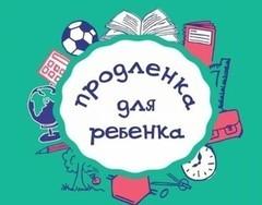 Детский праздник ЧУДЕСНЫЙ МИР Продленка