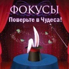 Детский праздник ЧУДЕСНЫЙ МИР Шоу Фокусов