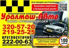 "Вакансия Вакансия УРАЛМАШ-АВТО Вакансии от такси ""Уралмаш-Авто"""