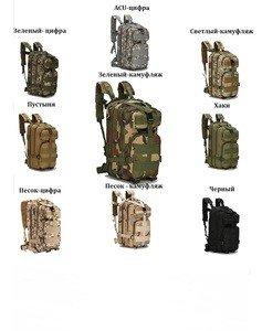 Магазин спецодежды М-65 Рюкзак тактический 30 л. SL - фото 1