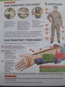 """Магазин спецодежды Рыбачок Костюм """"БИОСТОП"""" - фото 2"""