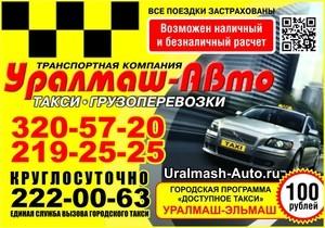"""Вакансия УРАЛМАШ-АВТО Вакансии от такси """"Уралмаш-Авто"""" - фото 1"""