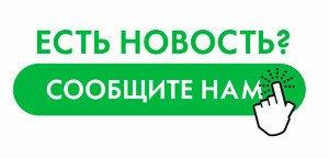 Сообщите новость для портала УРАЛМАШ-ЭЛЬМАШ.РФ