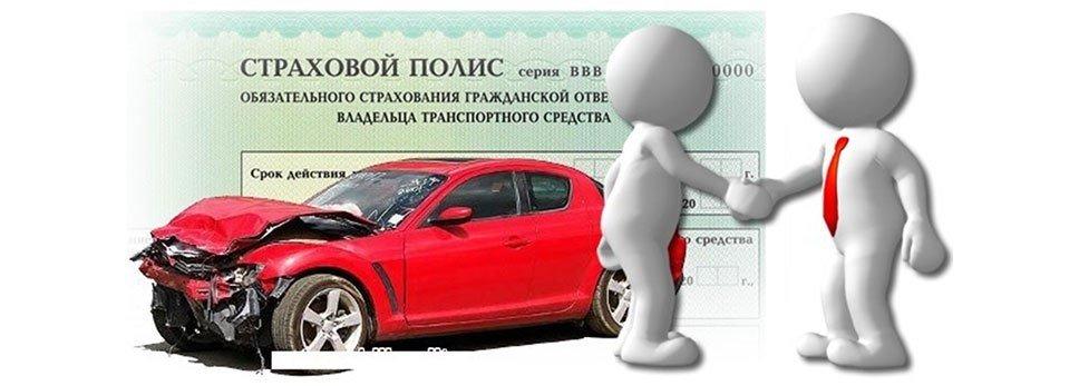 Как сделать страховку на машину дешево