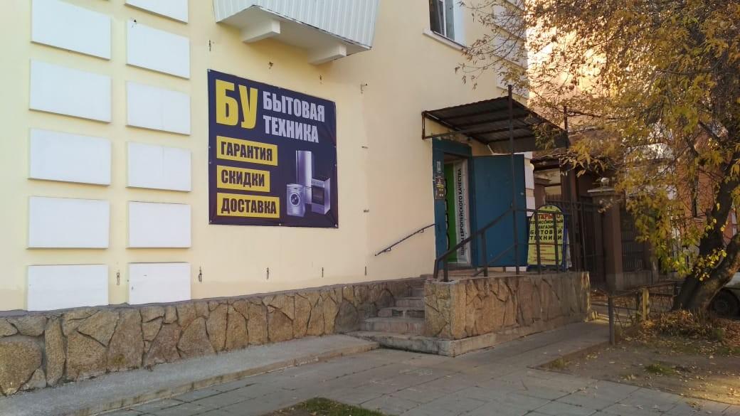 Комиссионный магазин БЫТТЕХ на Малышева 141