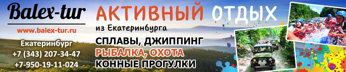 Активный отдых Екатеринбург