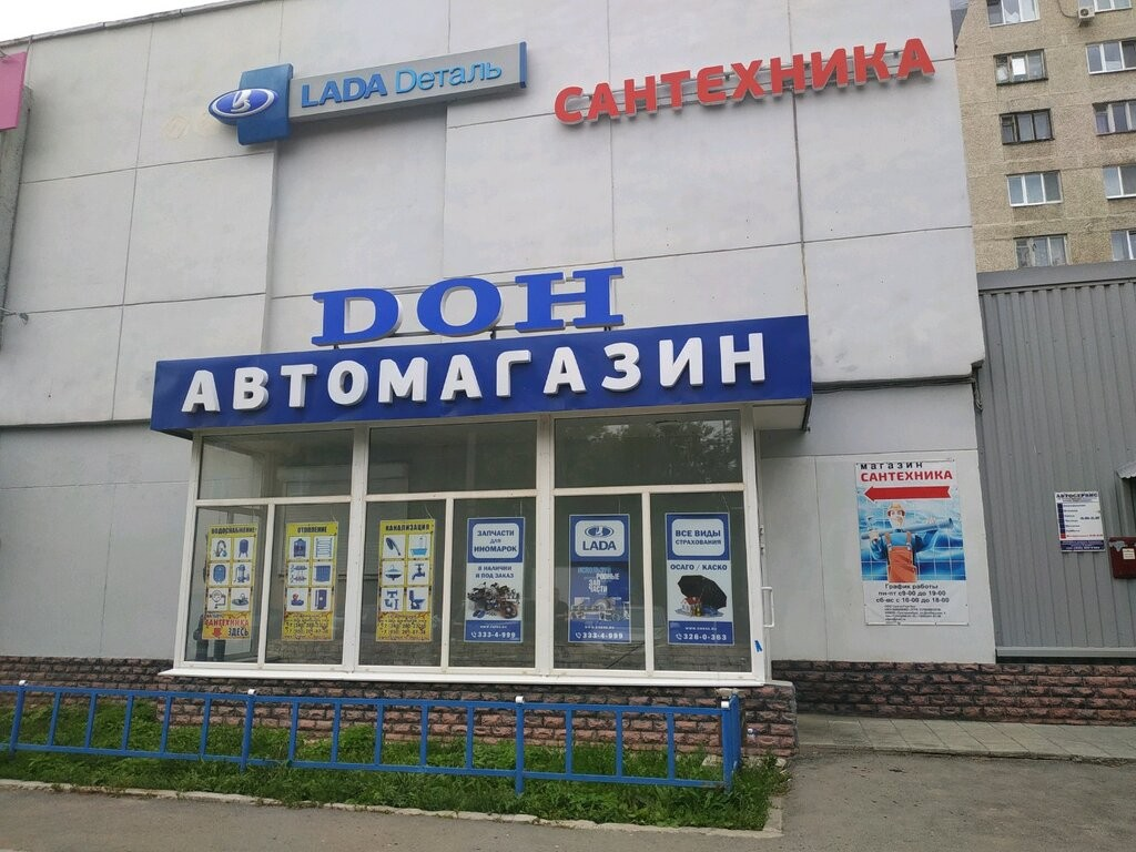 Автомагазин ДОН Екатеринбург